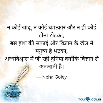 #myfirstquote #superstition  #roposolove  #quotes #nehagoley