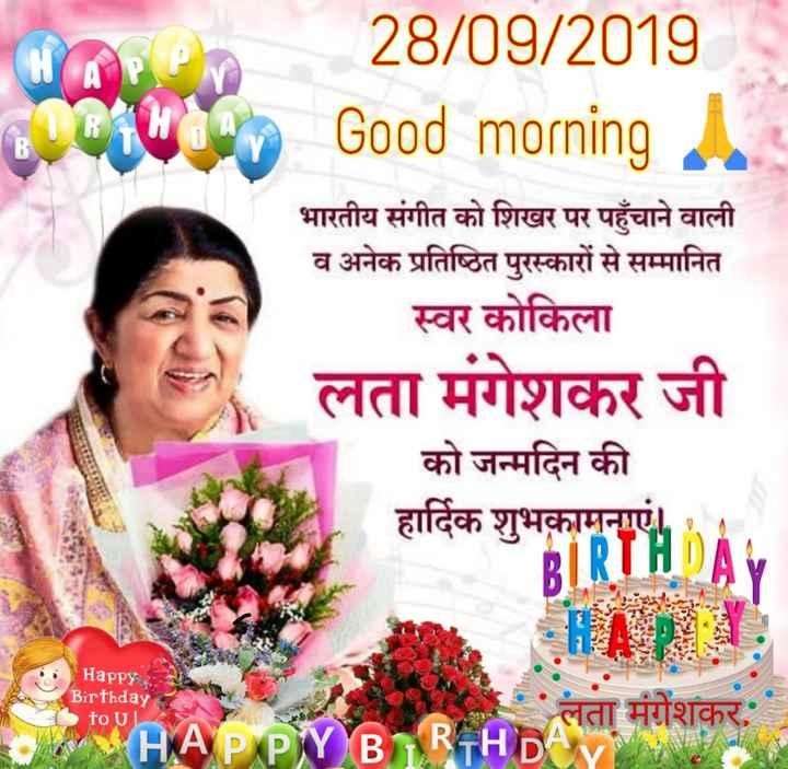 #happybirthday #latamangeshkarspecial