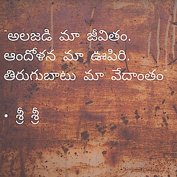#Srisri#mahaprasthanam#literature #teluguliterature#telugupoetry#poetry #books#telugubooks#poet#telugupoet#teluguwriter#teluguwriter#teluguwritings#telugubooks