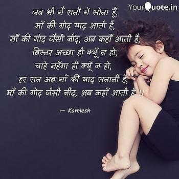 #माँ_की_गोद #yqdidi #yqbaba #shabdanchal