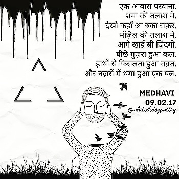 एक आवारा परवाना... . . . . . . ___________________________________________  Follow me @whitedaisypoetry Follow me @whitedaisypoetry Follow me @whitedaisypoetry Follow me @whitedaisypoetry  ____________________________________________ . . .  To read more... Follow me at UC News @ http://tz.ucweb.com/7_1ap3D . . And like my page at Facebook -  Serendipity: Poetry, Articles and Life Stories. . .  #followforfollow #likeforlike #whitedaisypoetry #writerslife #writerlife #poeticjustice #poetic #poets #poetas #poetryofinstagram #poetofinstagram #instapoet #poetsoninstagram #poetcommunity #poetlife #poetryisnotdead #writerscommunity #writersfollowingwriters #writerofinstagram #writercommunity #writersofig #writergirl  #writergram #writersoninstagram #writersofinstagram #writerscorner #instawriter |White Daisy| // Medhavi //