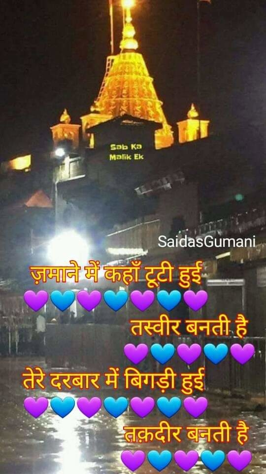 🌷OM❤SAI❤RAM🌷    SAI LEELA  ❤❤❤❤    BABA PROVED HIMSELF 💜💙💜💙💜💙💜💙💜💙  THAT THERE WERE NO 💜💙💜💙💜💙💜💙💜💙  SISHYAS NO RELATIVES, NO 💜💙💜💙💜💙💜💙💜💙💜  INCARNATIONS NO 💜💙💜💙💜💙💜💙  SUCCESSORS AND NO 💜💙💜💙💜💙💜💙💜  HEREDITARY TO HIM 💜💙💜💙💜💙💜💙💜  Shri Sai Baba, Shirdi took His Mahasamadhi on 15-10-1918. After His Mahasamadhi, Baba's Samadhi was not looked after in a fit manner upto 1922. Having seen the maintenance of Baba's Samadhi by the villa­gers, Shri Kakasaheb Dixit came to Shirdi, settled an office with a managing committee under Public Trust Act with the approval of the District Court, Ahmednagar. At that time, Shri Abdul Baba was performing Abhishek to Baba's Samadhi and the Maha Naivedyam food was given to him and he was allowed to take his residence in the room situated in the left side of the Samadhi Mandir. Shri Abdul Baba was the then only local leading devotee of Baba. He was then having about four or five thousand rupees of Baba's dakshina amount with him offered by Baba's devotees. Some well wishers of him induced him that he was the legal heir to Baba and that the formation of the Trust was against justice. Thereby Abdul Baba filed a suit stating that he was the legal heir to Baba, against the Trust Body in the District Court, Ahmednagar. The bellowed District Court by the grace of Baba passed orders that Abdul Baba has no connection of the maintenance of the Sansthan of Shri Sai Baba, Shirdi and that there was no heir or successor to Shri Sai Baba, Shirdi. On the strength of this order the Maha Naivedyam food given to him was stopped by the Sansthan and he was made to vacate his room in Baba's Samadhi Mandir.   As Baba said, that   He would be with the same power for one thousand years and looking after the welfare of His devotees,   He himself proved that   there were no Sishyas, no relatives, no hereditary, no successor, no rebirth and no reincarnation to Him. 🌷 SRI SATCHIDANANDA SADGURU SAINATH MAHARAJ KI JAI 🌷