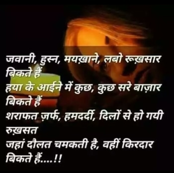 ,,, Jawani husn maikhane labo rukhsar bikte hai......!!!!