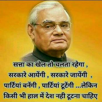 #rip #atalbiharivajpayee #todaysnews #sadshayari #sadquotes #sadness #sad
