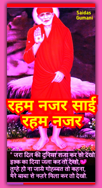 """🌷OM❤SAI❤RAM🌷      SIGNIFICANCE  💜💙💜💙💜💙💜                OF            💜💙💜   SAIBABA'S PHOTO  💜💙💜💙💜💙💜💙  Saibaba has millions and millions of devotees through out the world. They all have the image of Saibaba at their home, but many are still not aware of the significance of keeping Saibaba's photo. In these Leelas Saibaba is delivering a message to His devotees that they should treat his photo as Saibaba Himself has came to their home..........   SAIBABA COMES TO  ❤❤❤❤❤❤❤❤  TARKHAND'S HOUSE IN THE ❤❤❤❤❤❤❤❤❤❤❤  FORM A PHOTO ❤❤❤❤❤❤❤  Tarkhand family developed a strong desire to have a big photo of Saibaba at their home in Bandra, Bombay. The family had immense faith in Saibaba. On one early morning Babasahib and Jyotinder Tarkhand had a dream, they saw a beautiful Sandal wood Mandir and Saibaba sitting in it. They got up and drew the sketch of the Mandir. When they met at the breakfast, they exchanged their dream of the morning. They were surprised to see that the sketches were identical. Then, they decided to have such Mandir in their home. They purchased Sandal wood and hired an expert carpenter and showed him the sketch of the Mandir and told him to made the same. It took about one year for the Mandir to take final shape. Mandir was ready and now they were thinking, from where to get Saibaba's photo, which can be put in Mandir for worship. Saibaba never allowed anyone to photograph Him by camera, hence to get His photo was a very difficult task. But both Babasahib and Jyotinder were confident that the dream was Saibaba's creation and He will therefore arrange the photo.  As per their routine one Friday evening they visited Chor Bazar in Bombay. They would dress up in a fixed attire i.e. Babasahib in Pent and Coat with an English hat and Jyotinder in Pent and Coat with a black Gandhi Cap. While they were going around in Chor Bazar, something strange happened. One Muslim Shopkeeper came shouting behind them and said,"""" Gentlemen , all these days I am looking for you, I """