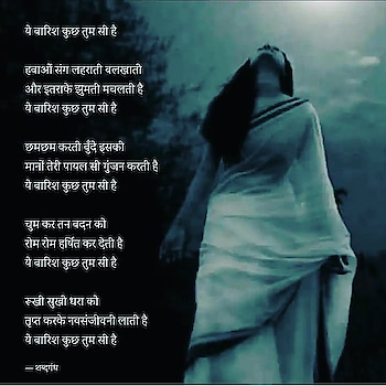 #hindipoetry #shabda_gandh #love #lovepoetry #barish