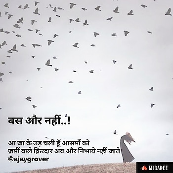 #soulfulquotes #soulfulquoteschannel #gabru #punjabiway #roposostyle  #love #lovequotes  #need #alone_soul #hindipoetry  #randomthoughts #indeed  #wds  #readwriteunite  #instaquotes  #crave #hearttoheart  #writerscommunity  #ineedyou  #hindiquotes #writersofindia #mirakee #poems #poetry  #writersnetwork #quotes #quote #writersofinstagram #storiestore #quoteoftheday  #writersofmirakee #mirakee #poems #poetry  #writersnetwork #quotes #quote #writersofinstagram  #quoteoftheday #mirakee #poems #poetry  #writersnetwork #quotes #quote #writersofinstagram  #quoteoftheday #writersofig #writersofmirakee  #writing