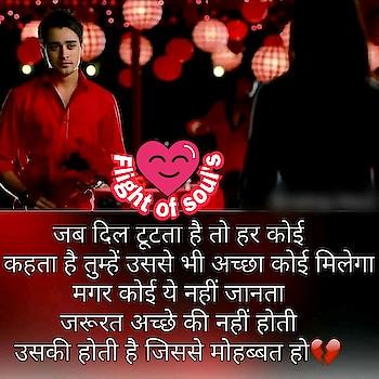 - #soulfulquotes #soulful #soul #sadshayari #sad #sadquotes #sadness #shayrilover #shayari #shayri #heartbroken #heartbreaks #soulfulquotes #sadlove #sadstatus #status #breakupdairy #breakup #feelings #feelthefeelings #feeling-loved #whatsappstatus #single-status #feature #roposo #roposocontest