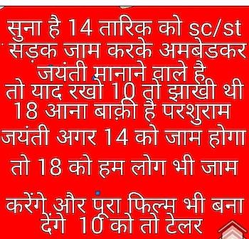 #parsuram #jayanti samaroh