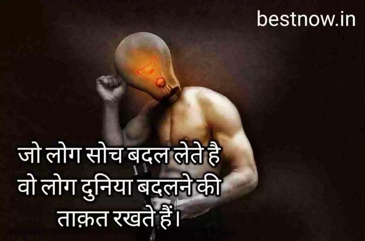 vichar badla Desh badlel