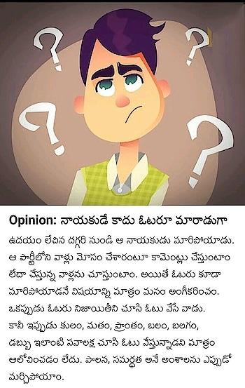 #opinion