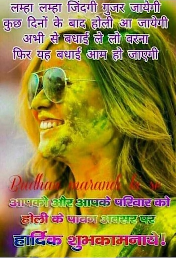 ##hpy holi my all roposo friends           in advance