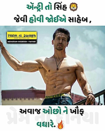 #entry #filmistaan #tigershroff #cute #topless #sixpack #bollywood #hero #sinh #quotes #daily
