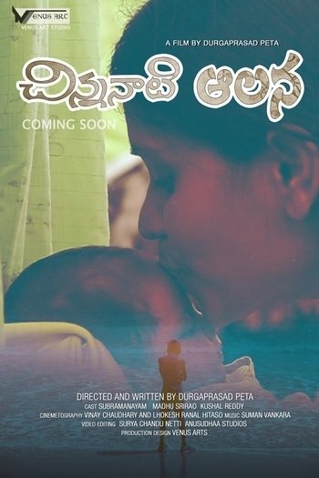 "https://youtu.be/P5pIPh9DJkA #myfirst #shortmovie #őffìćíáĺ #poster and #videosong  #december #release  ""CHINNANATI AALANA"""