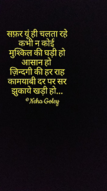 #selfwritten #journey #motivationalquotes #soulfulquotes #nehagoley