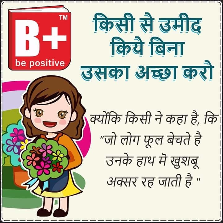 #ukpaper #bepositive #kids #books #bag #school #stationary #fun #weekend #exicted #positive #thoughts #motivation #intelligent #inspired #confident #adjust  #quotes #friends #cartoon #spirits #happy #girl #relax #inspire #motivate #plant #seeds #awesome #lovely #beautiful #joy #refresh #amazing #expectation #flower #fragrance #happy #sell