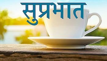 ।।सुप्रभात।। #goodmorning  #goodmorningpost  #good----morning  #morningposts  #ropo-post  #goodmorning-roposo  #goodmorningworld