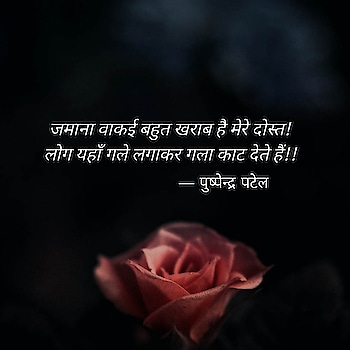 #shayari #poems