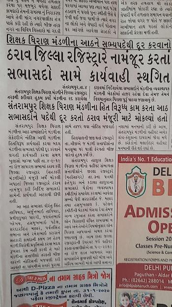 #news #news #newsgujarati