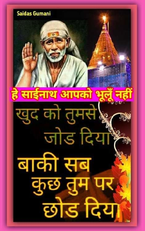 🌷OM❤SAI❤RAM🌷    SHIRDI SAIBABA VIEWS ON FASTING AS PER SAI SATCHARITRA  🌷🌷🌷🌷🌷🌷🌷🌷🌷🌷🌷🌷❤❤❤❤❤❤❤❤❤❤❤❤  There are many disturbances for many devotees performing Baba's Pooja or observing Vrat for Baba, some of the following questions which disturb their mind/thoughts while taking a Vow to Sayee.   1. Should I be on fast the whole day?  2. Can I break my fast after the Pooja because I feel exhausted or I have such & such an ailment for which I need to eat?  3. As I am on medication I need to be healthy and cannot be on empty stomach!  4. When I observing Vrat or doing Pooja can I eat fruits or have liquids?  5. So many different questions/doubts like this.  Here you go for yourself, Please read and understand what was said by BABA.. if we really surrendering to him, if we want him to bless us, Should we not follow what he has told us to do..  Just wanted to highlight the following chapter to enable devotees to decide actually whether they need to fast or not? It should not stop there but also convince other devotees that Baba was actually against 🔼🔼🔼🔼🔼🔼🔼🔼🔼🔼 Fasting, neither did he fast nor 🔼🔼🔼🔼🔼🔼🔼🔼🔼🔼🔼🔼 did he ask his children to fast. 🔼🔼🔼🔼🔼🔼🔼🔼🔼🔼🔼🔼  QUOTE: Chapter 32 – SaiSatcharitra - In the Quest of Guru and God - Fasting Disapproved.   In this Chapter Hemadpant describes two things:- (1) How Baba met His Guru in the woods, and through him God; and (2) How Baba made one Mrs. Ghokhale, who had made up her mind to fast for three days, eat Puran-Polis.   Fasting and Mrs. Gokhale  ❤❤❤❤❤❤❤❤❤❤  Baba never fasted Himself, nor did He allow others to do so. The mind of the faster is never at ease, then how could he attain his Paramartha (goal of life)? God is not attained on an empty stomach; first the soul has to be appeased. If there is no moisture of food in the stomach and nutrition, with what eyes should we see God, with what tongue should we describe His greatness and with what ears should we hear the same? In short, when all our organs get their proper nutrition and are sou