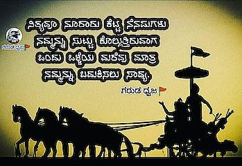 #ಗರುಡಧ್ವಜ🚩 #ಕನ್ನಡ #literature #nammakarnataka #garudadwaja007