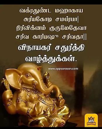 #vinayakachaturthi #special #pillaiyar