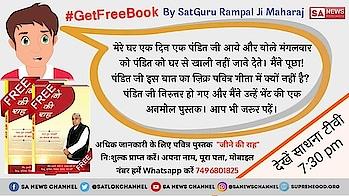 #WorldBookDay #TuesdayMotivation  संत रामपालजी महराज द्वारा लिखित पुस्तके - ज्ञान गंगा, गीता तेरा ज्ञान अमृत, जीने की राह, अंध श्रृद्धा भक्ति खतरा ए जान आदि को पढने से शराब, तम्बाकू तथा अन्य नशे के प्रति ऐसी घृणा हो जायेगी कि इनका नाम लेने मात्र से रूह कांप जाया करेगी। https://t.co/LxqudgH6tS