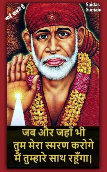 🌷OM💜 SAI💜 RAM🌷   Baba's Advice Regarding our Behaviour (FROM SRI SAI SATCHARITRA CHAPTER --18 -19 ) 🌷💜🌷💜🌷💜🌷💜🌷💜🌷  The following words of Baba are general and invaluable. If they are kept in mind and acted upon, they will always do you good. Unless there is some relationship or connection, nobody goes anywhere. If any men or creatures come to you, do not discourteously drive them away, but receive them well and treat them, with due respect. Shri Hari (God) will be certainly pleased, if you give water to the thirsty, bread to the hungry, clothes to the naked, and your verandah to strangers for sitting and resting. If anybody wants any money from you, and you are not inclined to give, do not give, but do not bark at him, like a dog. Let anybody speak hundreds of things against you, do not resent by giving any bitter reply. If you always tolerate such things, you will certainly be happy. Let the world go topsy-turvy, you remain where you are. Standing or staying in your own place, look on calmly at the show of all things passing before you. Demolish the wall of difference that separates you from Me; and then the road for our meeting will be clear and open. The sense of differentiation, as I and thou, is the barrier that keeps away the disciple from his Master, and unless that is destroyed the state of union or atonement is not possible, Allah Malik i.e. God is the sole Proprietor, nobody else is our Protector. His method of work is extra-ordinary, invaluable, and inscrutable. His will will be done and He will show us the way, and satisfy our heart's desires. It is on account of Rinaubandh (former relationship) that we have come together, let us love and serve each other and be happy. He, who attain the supreme goal of life, is immortal and happy; all others merely exist, i.e., live so long as they breathe.  🌷 SRI SATCHIDANANDA SADGURU SAINATH MAHARAJ KI JAI 🌷