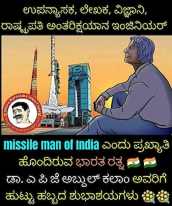 Missile Man of India