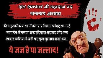 #BlackSpotOnJudiciary #haryana #saintrampalji #haryananews #haryana_love #haryanavi #hisar #judge #justice #judgement #court #law #injustice #judiciary