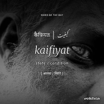 #wordoftheday kaifiyat #rekhta #learn #urdu