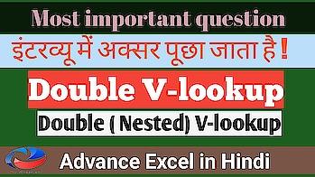 learn double v Lookup in hindi ! https://youtu.be/wgP5p6kkv-4