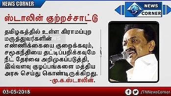 #news #neet #dmk #tamilnadu #medical #students #mkstalin