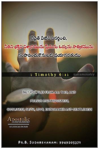 ⦅A⦆⦅C⦆⦅A⦆⦅M⦆⦅I⦆⦅N⦆⦅I⦆⦅S⦆⦅T⦆⦅R⦆⦅Y⦆ 1️⃣8️⃣ 0️⃣7️⃣ 2️⃣0️⃣1️⃣9️⃣ 🇹🇴🇩🇦🇾'🇸 🇻🇪🇷🇸🇪  నీవైతే వీటివి విసర్జించి, నీతిని భక్తిని విశ్వాసమును ప్రేమను ఓర్పును సాత్వికమును సంపా దించుకొనుటకు ప్రయాసపడుము. 1 తిమోతికి 6:11 But you, flee from all this, and pursue righteousness, godliness, faith, love, endurance and gentleness. 1 Timothy 6:11  Follow Us:  Facebook: @acaministry Twitter: @acaministry Instagram: @acaministry #Telugu_Christian_Verses #Telugu_Bible_verses #Bible_Daily_Verses