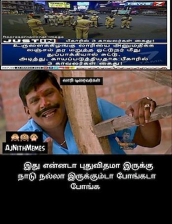 #AjNithMemes #tamilmemes