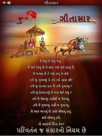 #geeta  #quets  #rajkot  #indian  #gujarat  #songlover  #facebook