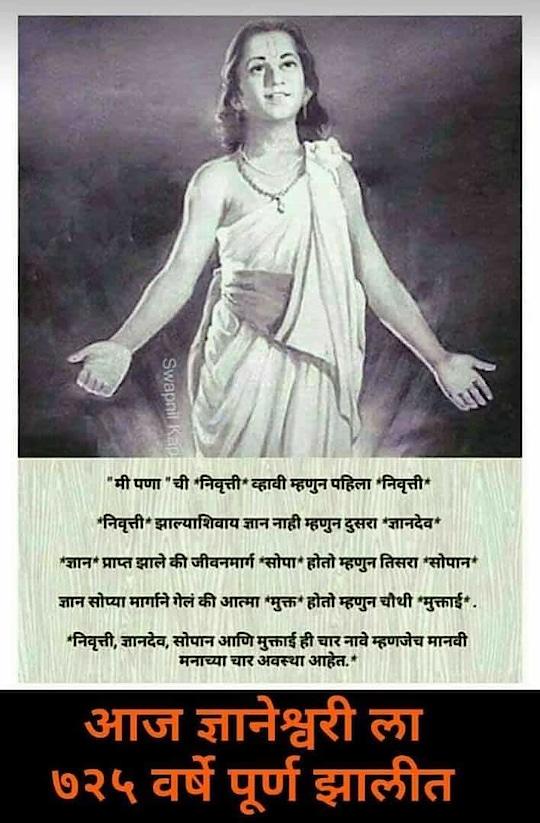 संत ज्ञानेश्वर....... ज्ञानेश्वरी ७२५ वर्षे  #marathibana #marathi #ropo-marathi  #marathimotivational #marathiinspirations  #marathimanus #proud #indiaproud #proud-to-be-an-indian