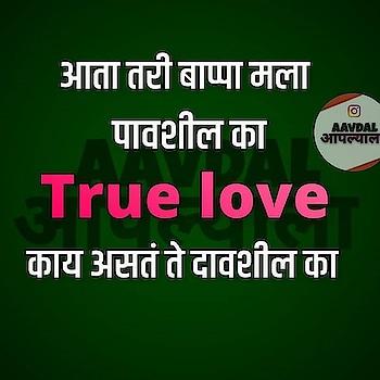 #truelove #jokes