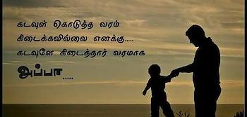 #tamil #soulfulquotes #dadlovequotes