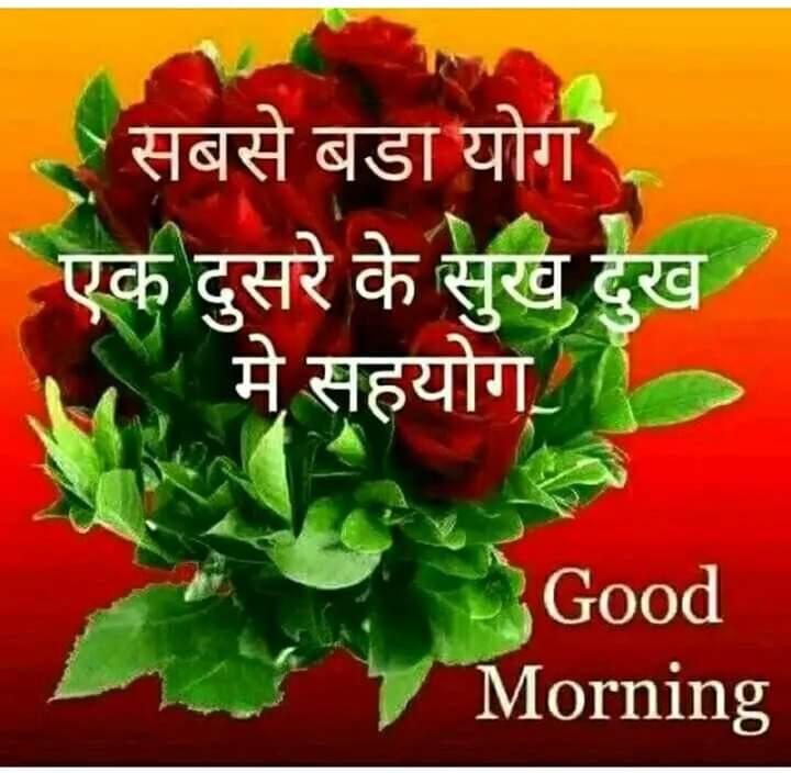 #dailywisheschannel #roposo-dailywishes #goodmorning-roposo #goodmorningpost