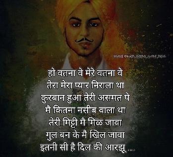 Bhagat Singh❤️🇮🇳🙏 #patriots #indian #vandemataram