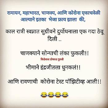 😂🤣 #marathimulgi #marathicomedy #marathijokes #fun #tiktok #instagram #love #like #viral #follow #memes #tiktokindia #tiktokmemes #trending #likeforlikes #instagood #musically #explorepage #music #tiktokers #funny #followforfollowback #meme #explore #tiktokdance #video #india #likes #tiktokindonesia #dance #youtube #cute #bollywood #bhfyp