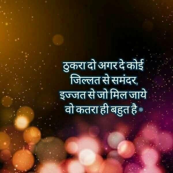 #hindi #quotes #quotesgram  #love #truelove #truth #boy #men #attitude #positivity #sayings #trands #ropo-love #ropo-good #ropo-style #ropo #ropo-post #ropo-daily #daily #zindagi #self-love #selfrespect #respect