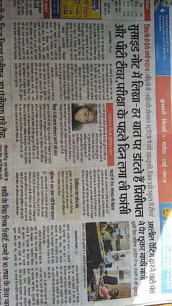 mah schul studnt the most talented girl committed suicide jst bcoz of principle nd her wife used to torture that girl..(SAmiksha Shastri)she want justice....😢😢😢
