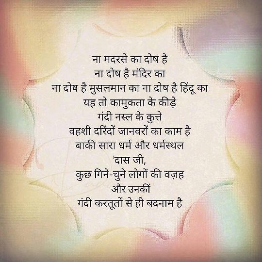 #nationalspeaks #national #nationalnews #indian #justice #for #rapevictim #rape case 2018 #poem #hindi #nationspeaks #nationwantstoknow