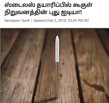 #tamil #digi #Google has joined hand with stylus and made a universal stylus initiative with LG,Dell,Lenovo,etc #used for writing,drawing etc...