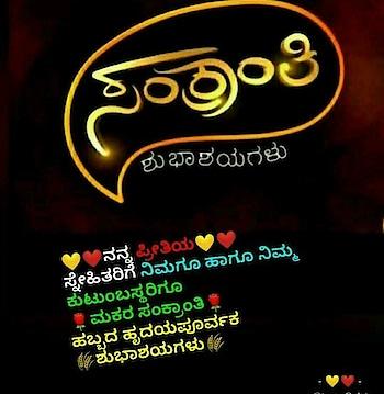 #makarasankranthi #happysankranti
