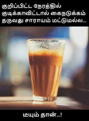 #tamiltrending #tamiltrendings #tea