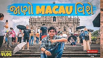 જાણો MACAU વિશે       Jigli and Khajur VLOG  https://youtu.be/-JZ4gGj3O0A  આવી ગયો છે નવો વિડીયો, ઉપર આપેલી લિંક પર ક્લિક કરો અને એન્જોય કરો...   Like, Comment, Share = Jigli and Khajur VLOG