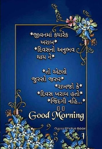 #goodmorning  #ropo-goodmorning #goodmorningquotes #goodmorningfriends #goodmorningallfriends #goodmornig #goodmorninig #goodmorninggirls #good_mornig